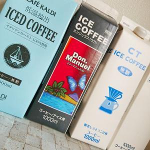 ★味の特徴・美味しいのは?カルディのアイスコーヒー4種飲み比べてみました【CT・ティーランド・カフェカルディ・ドンマニュエル】