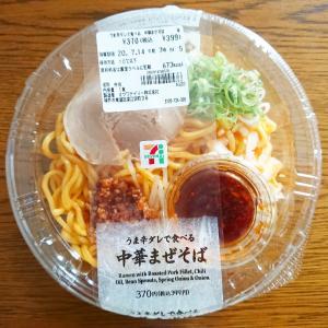 【セブンイレブン】うま辛ダレで食べる中華まぜそばを食べてみた!