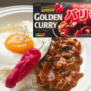 【S&B激辛カレー】ゴールデンカレーのバリ辛作って食べてみた
