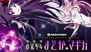 P劇場版 魔法少女 まどか☆マギカ 釘読み 止め打ち ボーダー 機種解説