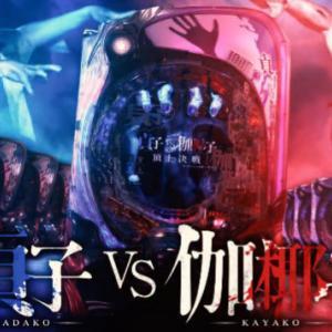 保護中: 貞子vs加弥子 ツール