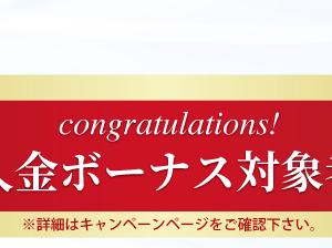 GEMFOREX|当選者限定!!100%入金ボーナスキャンペーン!!