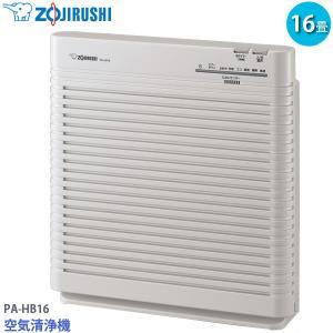 ZOUJIRUSHI(象印)空気清浄機PA-HB16|使ってみた感想(レビュー)|PA-HA16との違い