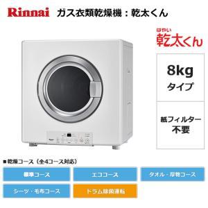 乾燥機は価格で選んじゃダメ!!ガス式乾燥機(乾太くん)なら嫌な臭いなし!!