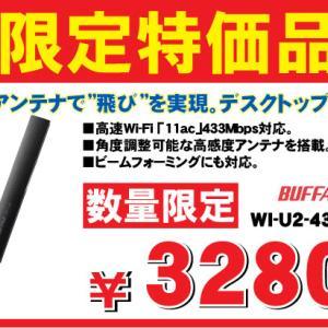 【WI-U2-433DHP】本当に神!!買ってよかった無線LAN子機!!