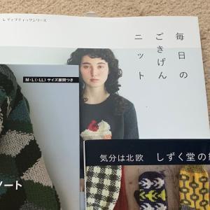 わ~い、編み物本が届いたぁ!