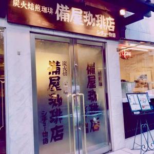 おいしいコーヒー店① 東京・恵比寿の備屋珈琲店へ