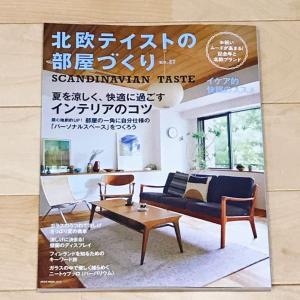 雑誌掲載のお知らせ