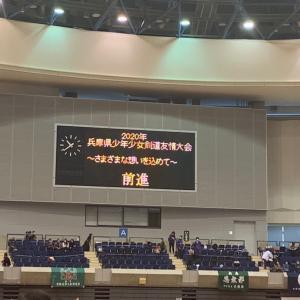 兵庫県少年少女剣道友情大会