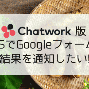 [Chatwork版]GASでGoogleフォームの結果を通知したい!-2019年版