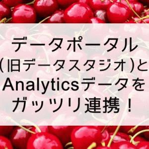 データポータル(旧データスタジオ)とAnalyticsデータをガッツリ連携!