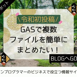 GASで複数ファイルを自動的に1つにまとめたい!