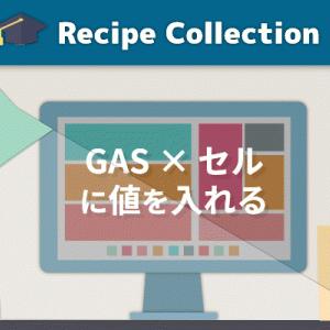 【レシピ集】GAS × セルに値を入れる(setValue)