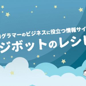 便利なGASレシピ集! – [2019年最新版]