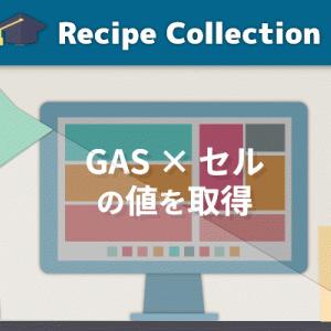 【レシピ集】GAS × セルの値を取得(getRange)