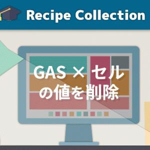 【レシピ集】GAS × セルの値を削除(clear())
