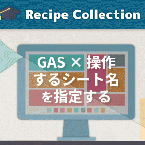 【レシピ集】GAS × 操作するシート名を指定する(getSheetByName())
