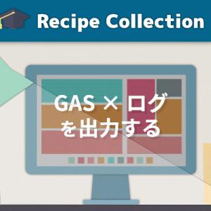 【レシピ集】GAS × ログを出力する(Logger.log())