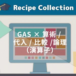 【レシピ集】GAS × (算術 / 代入 / 比較 / 論理(演算子)