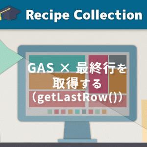 【レシピ集】GAS × 最終行を取得する(getLastRow())