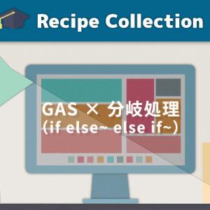 【レシピ集】GAS × 分岐処理(if else~ else if~)
