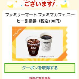 *ファミマコーヒー当選&モッピービンゴ達成&dポイント*