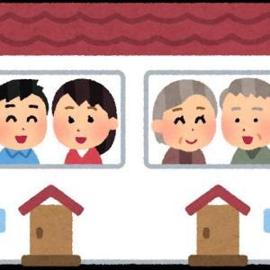 二世帯同居がうまくいくコツ~嫁目線~