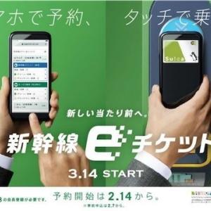 【JR】Suicaで新幹線に乗れるeチケットとは?