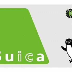 【Suica払い戻し】Suicaのチャージをお得に払い戻しする方法!【裏技】
