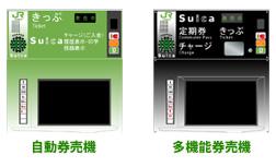 【Suica履歴印字】SuicaやPASMOの利用履歴を印字する方法や印字出来ない時の対処法!