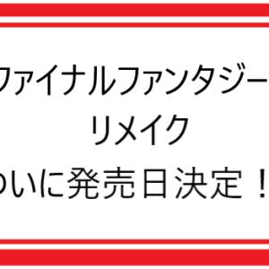 FFⅦ REMAKEの発売日決定!!!ばっちり予約した!