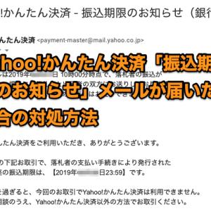 ヤフオク落札者から入金がなく、Yahoo!かんたん決済「振込期限のお知らせ」メールが届いた場合の対処方法