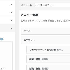 Cocoonで作成したブログにヘッダーメニューを設定する方法