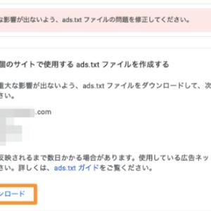 Google Adsenseで「収益に重大な影響が出ないよう、ads.txt ファイルの問題を修正してください」のメッセージが表示された時の対処方法【XServer】
