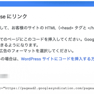 Cocoonで作成したブログサイトをGoogle Adsenseに申請する方法