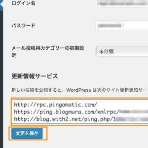 【WordPress】にほんブログ村・人気ブログランキング にping送信する方法【Cocoon】