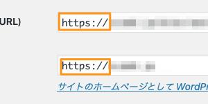 【WordPress】Chromeで「安全でないコンテンツがブロックされました」が表示される原因と解決方法