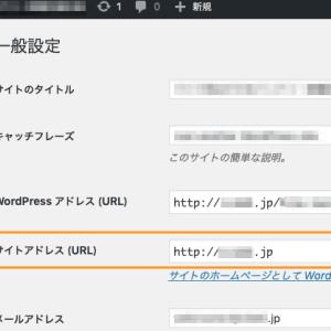 XServerでWordPressをサブディレクトリにインストール&ルートディレクトリでURL表示させる方法