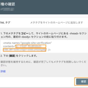 Cocoonで作成したWordPressサイトを「サイト認証ID」でSearch Consoleに登録する方法