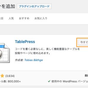WordPressのTablePressプラグインでCSVファイルをインポートする方法