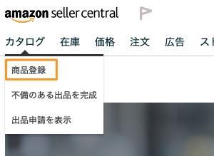 Amazon FBA 新規商品の登録方法(製品コード免除後)セラーセントラルでの作業