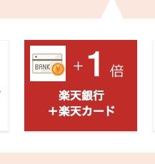 【SPU】楽天カードの引落口座を楽天銀行に設定して楽天ポイント倍率を上げる方法