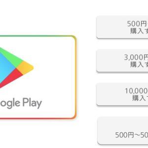 Google Playギフトコードを楽天ポイントで500円から買う方法【期間限定ポイント消費】