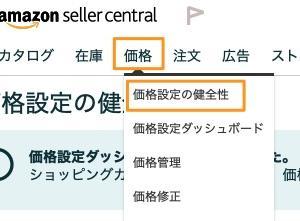 【FBA】ショッピングカートが獲得できていない商品を確認する方法