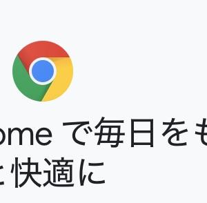 Chromeブラウザで会社用ユーザーとプライベート用ユーザーを使い分ける方法