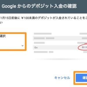 アドセンス(Google Adsense)の銀行口座の登録・変更設定の方法手順