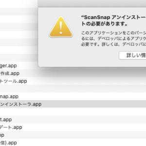macOSで古いScanSnap Managerアプリを削除する方法