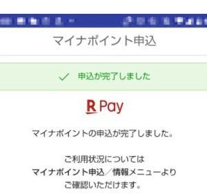 スマートフォン端末でのマイナポイント申し込み方法【楽天Payの例】