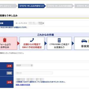 「楽天Car車検」を利用して車検費用を安くお得にする方法