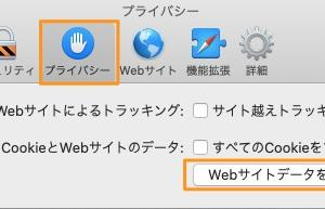 macOSのSafariで楽天市場の画像が表示されない場合の対処方法